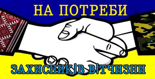 Хмільницькі волонтери просять всіх бажаючих долучитись до збору необхідних речей воїнам України
