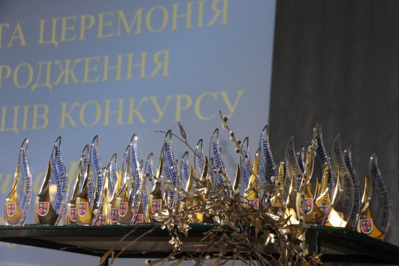 """Хмільничани вже можуть подавати документи для участі у конкурсі """"Людина року"""""""