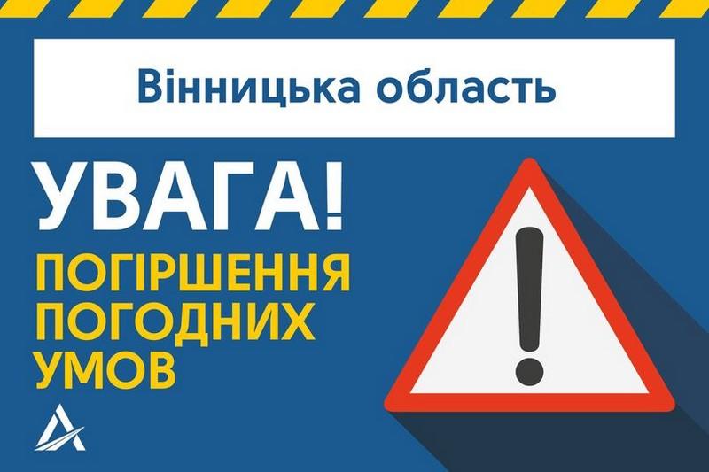 Хмільницьких водіїв попереджають про погіршення погодних умов