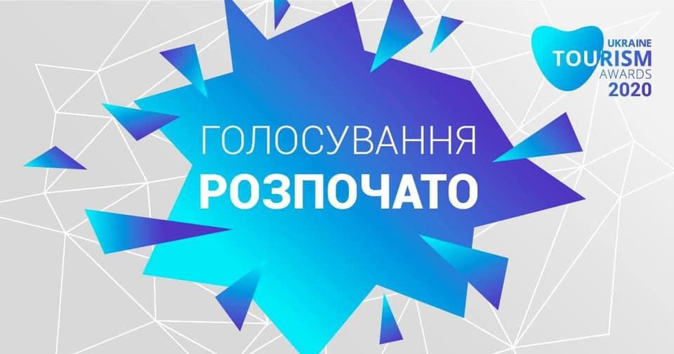 """Мандрівне шоу """"Роздивись"""", режисеркою якого є уродженка Хмільниччини, номінували на головну туристичну премію України"""
