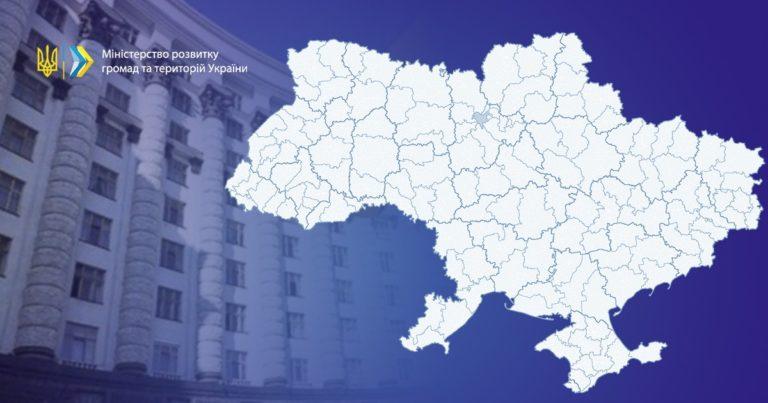 Уряд розпочав реорганізацію РДА: на Вінниччині залишиться всього 6 райдержадміністрацій, одна з яких – на Хмільниччині
