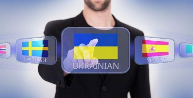 Уряд затвердив план заходів з реалізації першого етапу Стратегії популяризації української мови