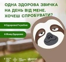 Хмільничанам радять висипатися, більше рухатися і їсти менше солі: марафон здорових звичок від МОЗ України