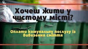 Хмільничан закликали не смітити: штраф за неукладений договір на вивезення твердих побутових відходів значно вищий за вартість його вивезення
