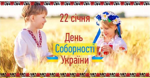 Як хмільничани відзначили 102 річницю підписання Акту Злуки між представниками УНР та ЗУНР