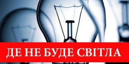 З понеділка й до кінця місяця на Хмільниччині вимикатимуть світло