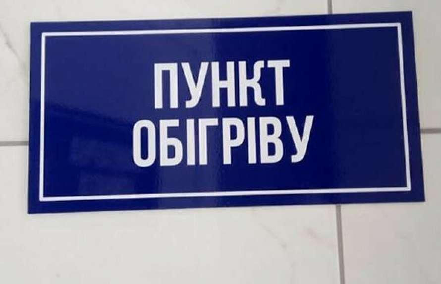 З метою запобігання переохолодженню та обмороженню людей на Хмільниччині розгорнуто пункти обігріву