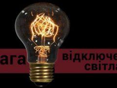 """Відзавтра на території Хмільницького району вимикатимуть світло: графік планових відключень від СО """"Хмільницькі електромережі"""""""