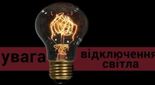 """Де і коли на Хмільниччині вимикатимуть світло: планові відключення на березень від СО """"Хмільницькі електромережі"""""""