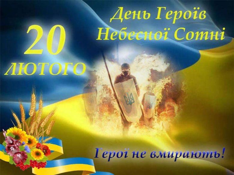 На Хмільниччині вшановують Героїв Небесної Сотні до 7 роковин розстрілів на Майдані