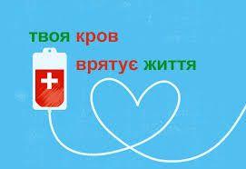Хмільничан запрошують до добровільної здачі крові: як підготуватися до донорства