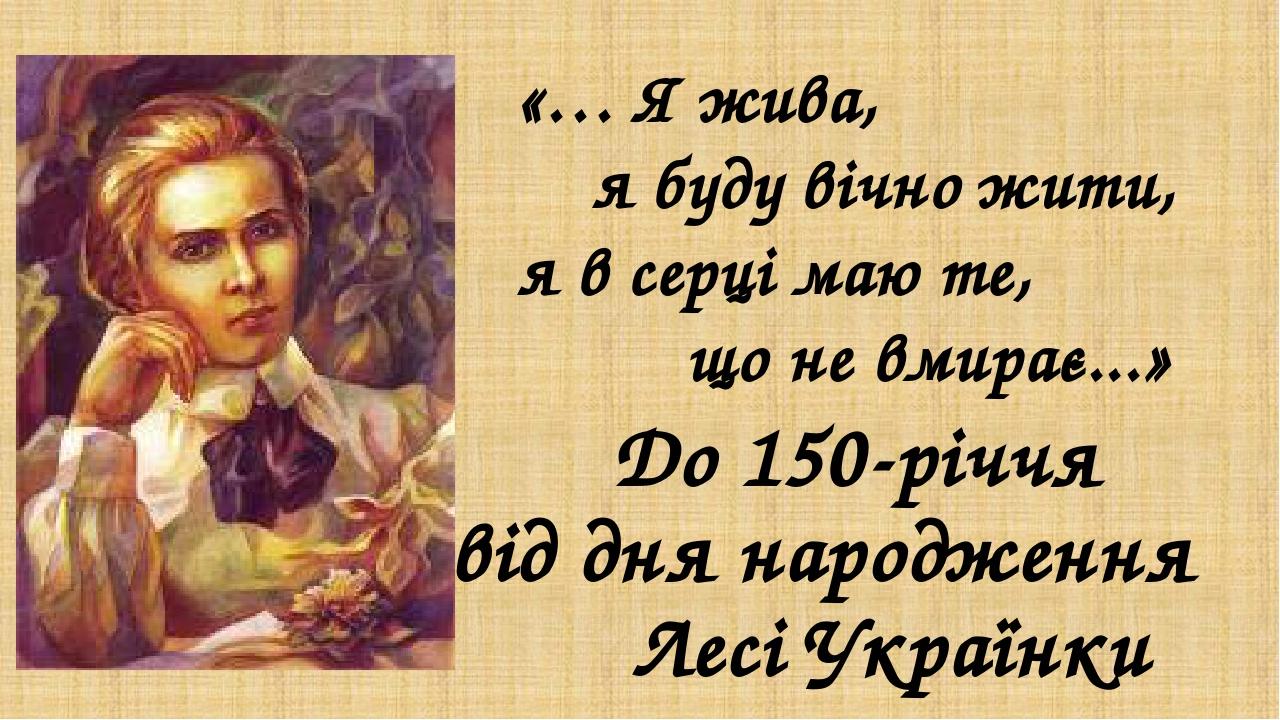 Сьогодні 150 років з дня народження видатної української поетеси Лесі Українки