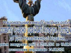 Хмільничан запрошують взяти участь у національному конкурсі, приуроченому 30-й річниці незалежності України
