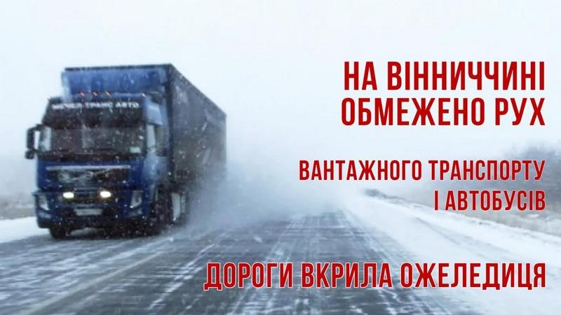 В зв'язку з погіршенням погодних умов на Вінниччині обмежили рух вантажівок та автобусів