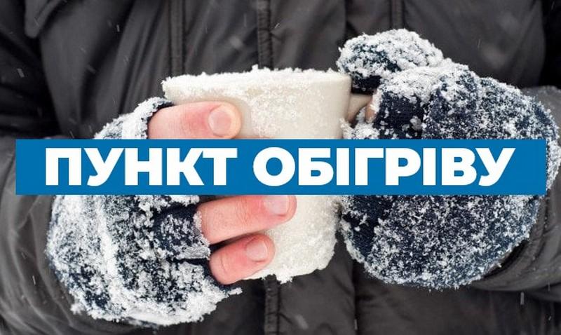 Через ускладнення погодних умов на Хмільниччині запрацювали пункти обігріву: яку погоду слід очікувати завтра і куди звертатися водіям в разі виникнення надзвичайних ситуацій