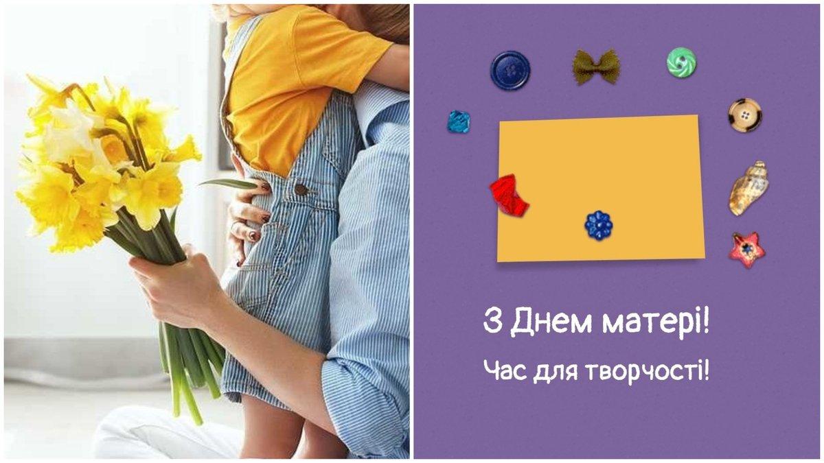 Оголошено конкурс до Дня матері