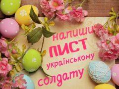 Великодні листівки українським солдатам пропонують виготовити дітям і підліткам Хмільницької громади