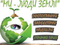 """Хмільничан запрошують до участі в Міжнародному фотоконкурсі """"Ми – люди Землі"""""""