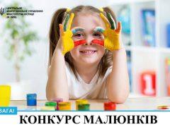 """Маленьких та юних хмільничан запрошують взяти участь у конкурсі малюнків """"Мої права"""""""