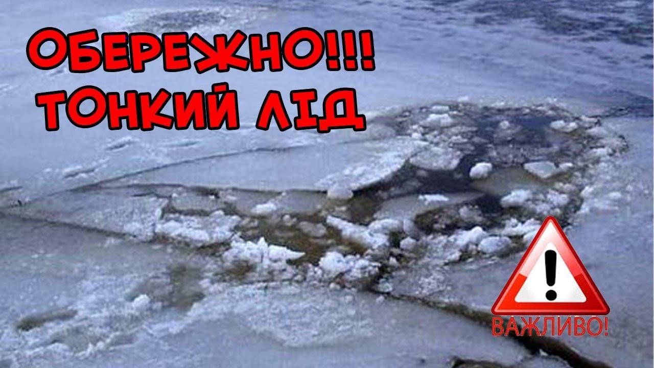 В Уланові врятували з водойми чоловіка: рятувальники закликають громадян не виходити на тонку кригу