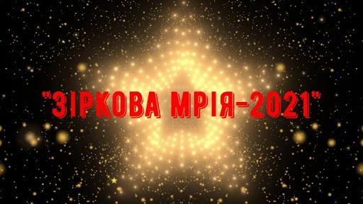 """Солісти-вокалісти та читці Хмільниччини взяли участь в обласному конкурсі """"Зіркова мрія-2021"""""""
