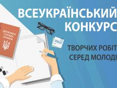 Оголошено Всеукраїнський конкурс творчих робіт серед молоді про держслужбу