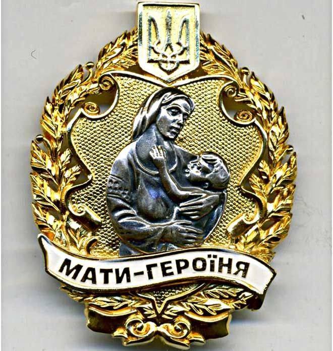 """В День матері більше тисячі українських жінок удостоєні звання """"Мати-героїня"""""""