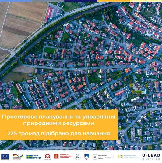 Хмільницька громада пройшла відбір для участі в програмі «U-LEAD з Європою» на навчання з просторового планування