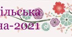 """Сім переможних місць здобули учні школи мистецтв у обласному конкурсі """"Подільська весна-2021"""""""