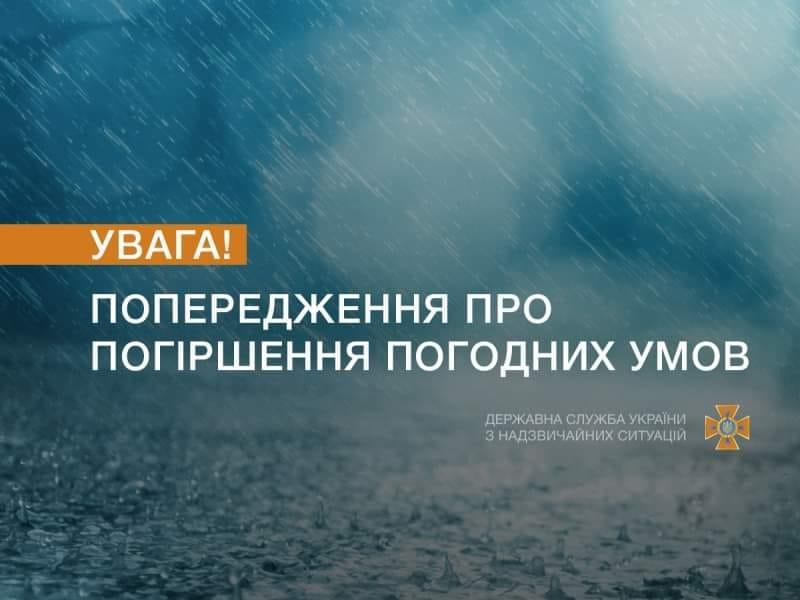 Рятувальники попереджають про негоду на території Вінниччини