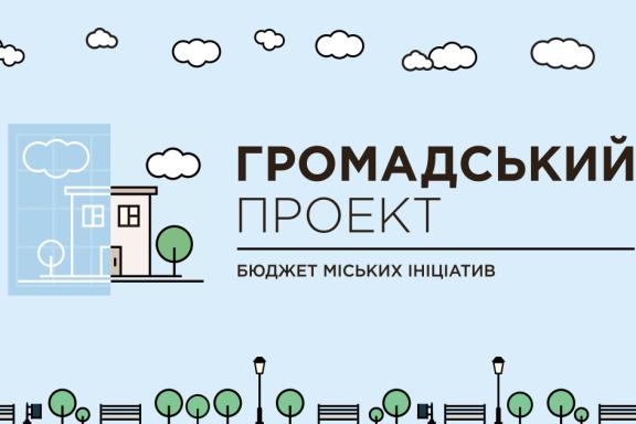 З 11 серпня хмільничани зможуть голосувати за проєкти Бюджету участі