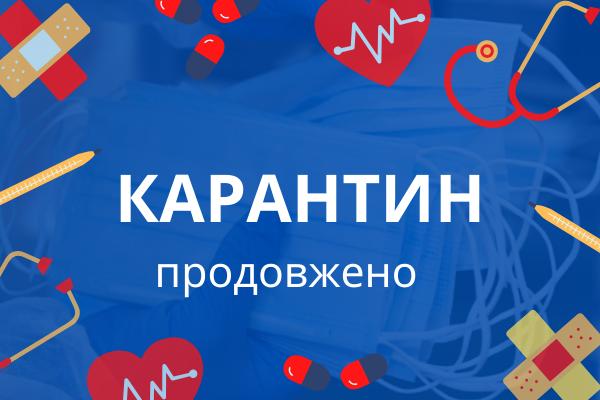Уряд продовжив адаптивний карантин в Україні: що варто знати хмільничанам