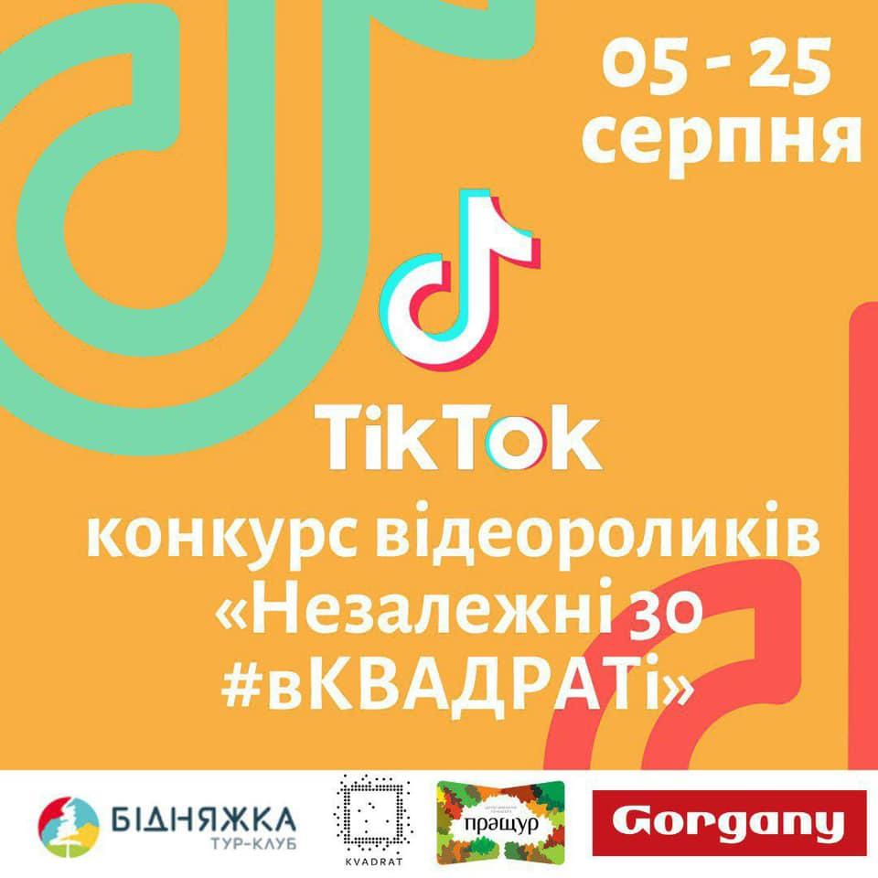 Хмільничани можуть взяти участь в конкурсі відеороликів та виграти цінні призи