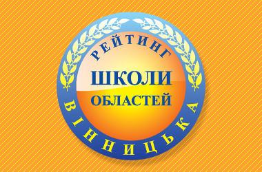 """Освітній ресурс """"Освіта.ua"""" оприлюднив рейтинг шкіл за результатами ЗНО: в десятці найкращих – три заклади Хмільниччини"""