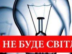Завтра на Хмільниччині відбудуться планові відключення світла