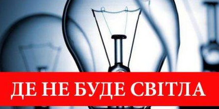 Де й коли вимикатимуть світло: графік планових відключень до 1 жовтня включно