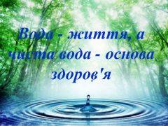 Якісна питна вода – запорука міцного здоров'я та хорошого самопочуття