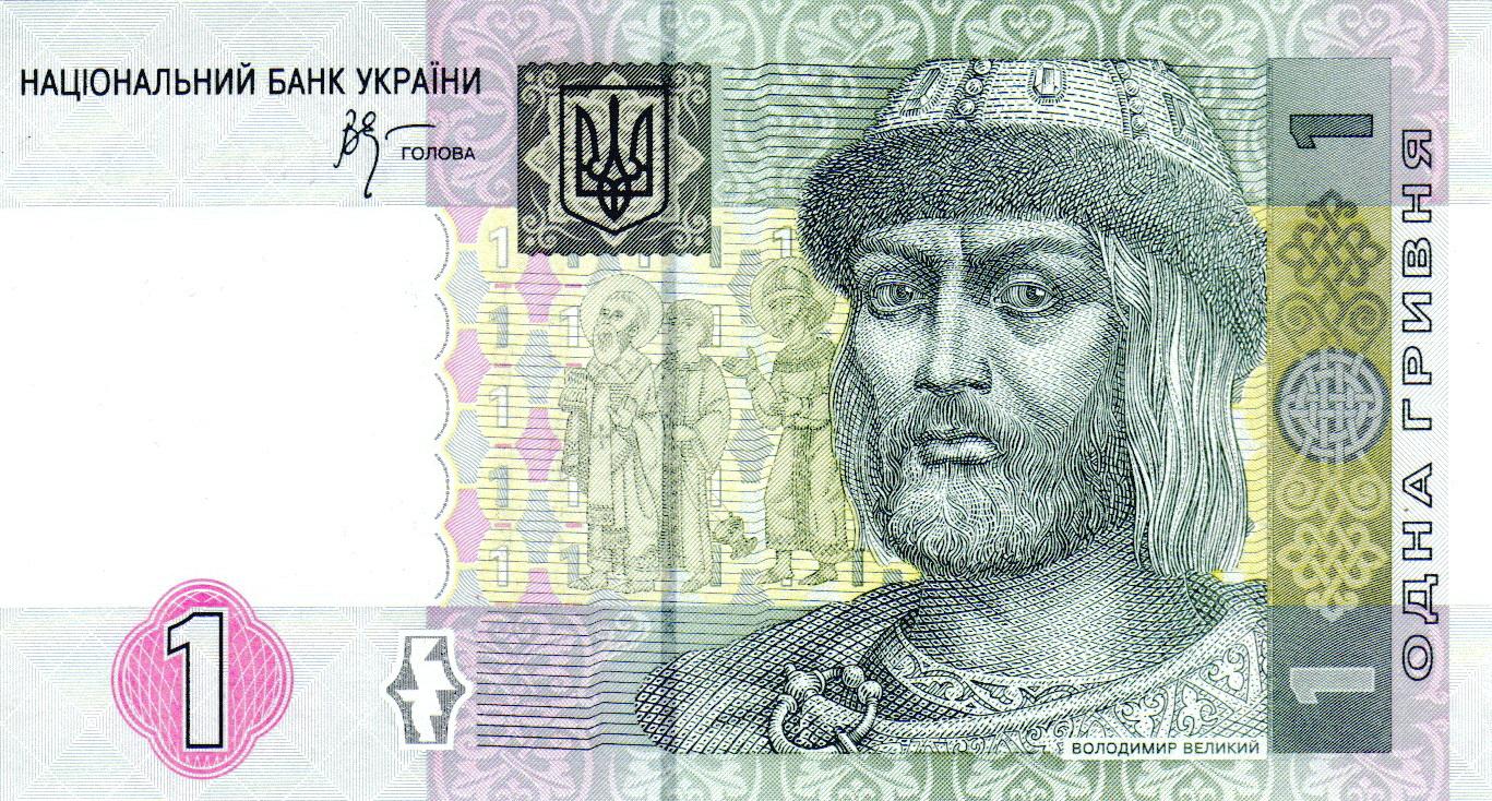 Українській гривні цього місяця виповнилось 25 років: історія національної валюти