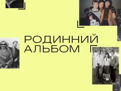 """Хмільничани можуть стати частиною """"Родинного альбому"""""""