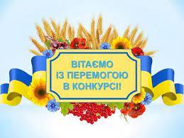 """Педагоги Хмільниччини – переможці обласного конкурсу """"Творча скарбничка – 2021"""""""